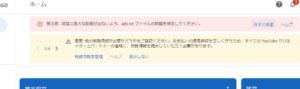 Google AdSenseの「ads.txt」 を SWELLで設定する方法。